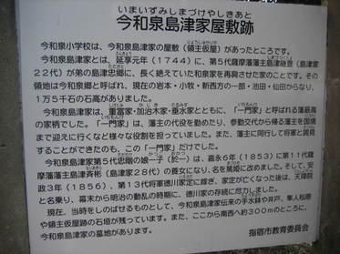 今泉島津家屋敷跡