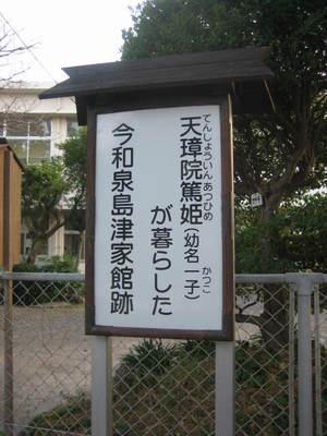 篤姫の屋敷跡